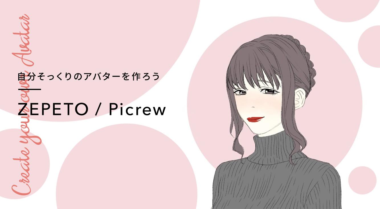 【ZEPETO】アバターや似顔絵を似せるコツ!パーツの形や位置を把握しよう【Picrew】