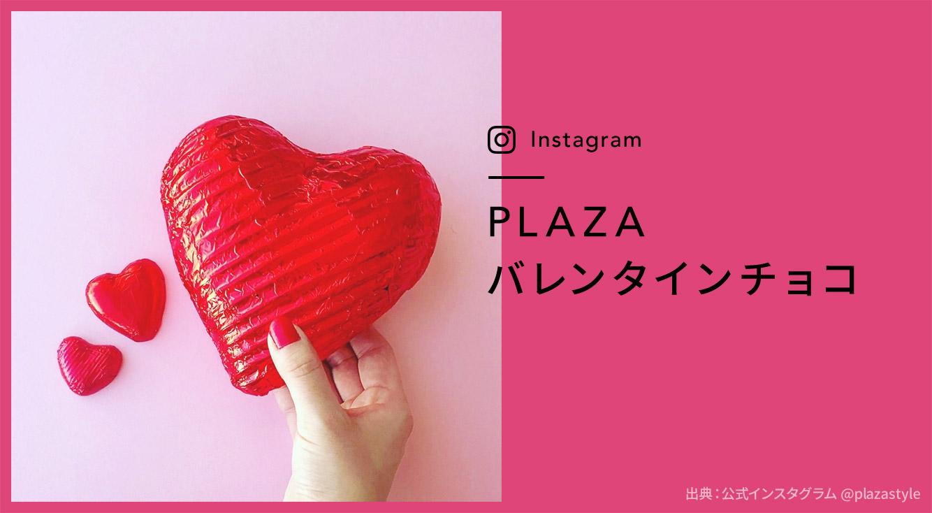 PLAZAのバレンタインチョコが可愛い🍫♡インスタの投稿から厳選してご紹介!