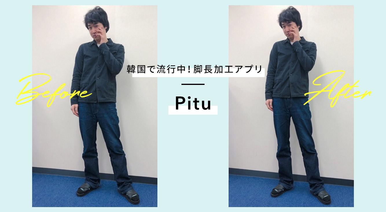 脚長加工がカンタン&自然にできるアプリ『Pitu』が韓国で流行中らしい!
