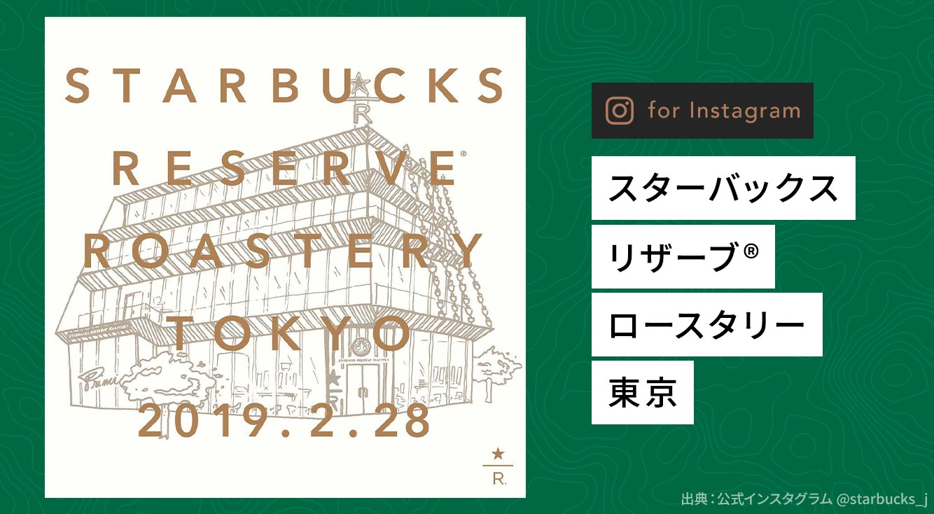 2019/2/28に中目黒にOPENする「スターバックス リザーブ®︎ ロースタリー 東京」がおしゃれ!