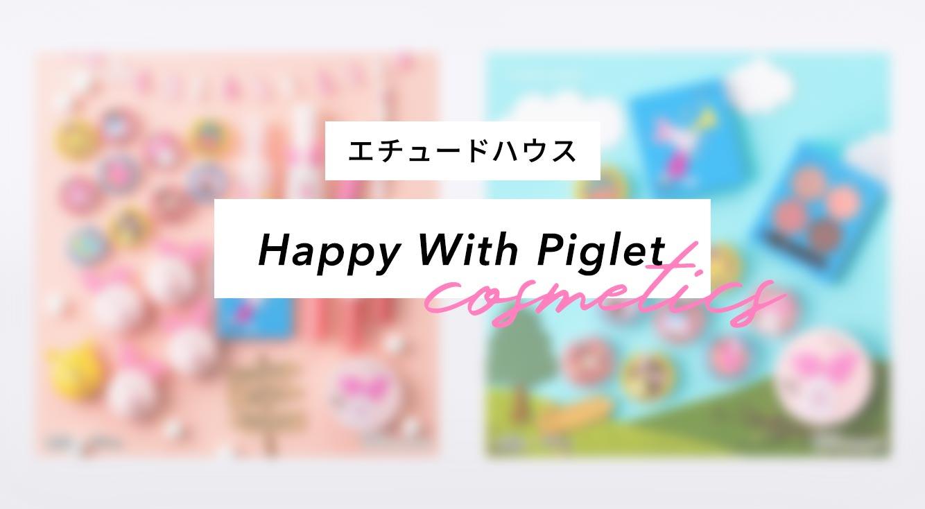 もうチェックした?エチュードハウスのコスメ『Happy With Piglet』が可愛すぎる💖