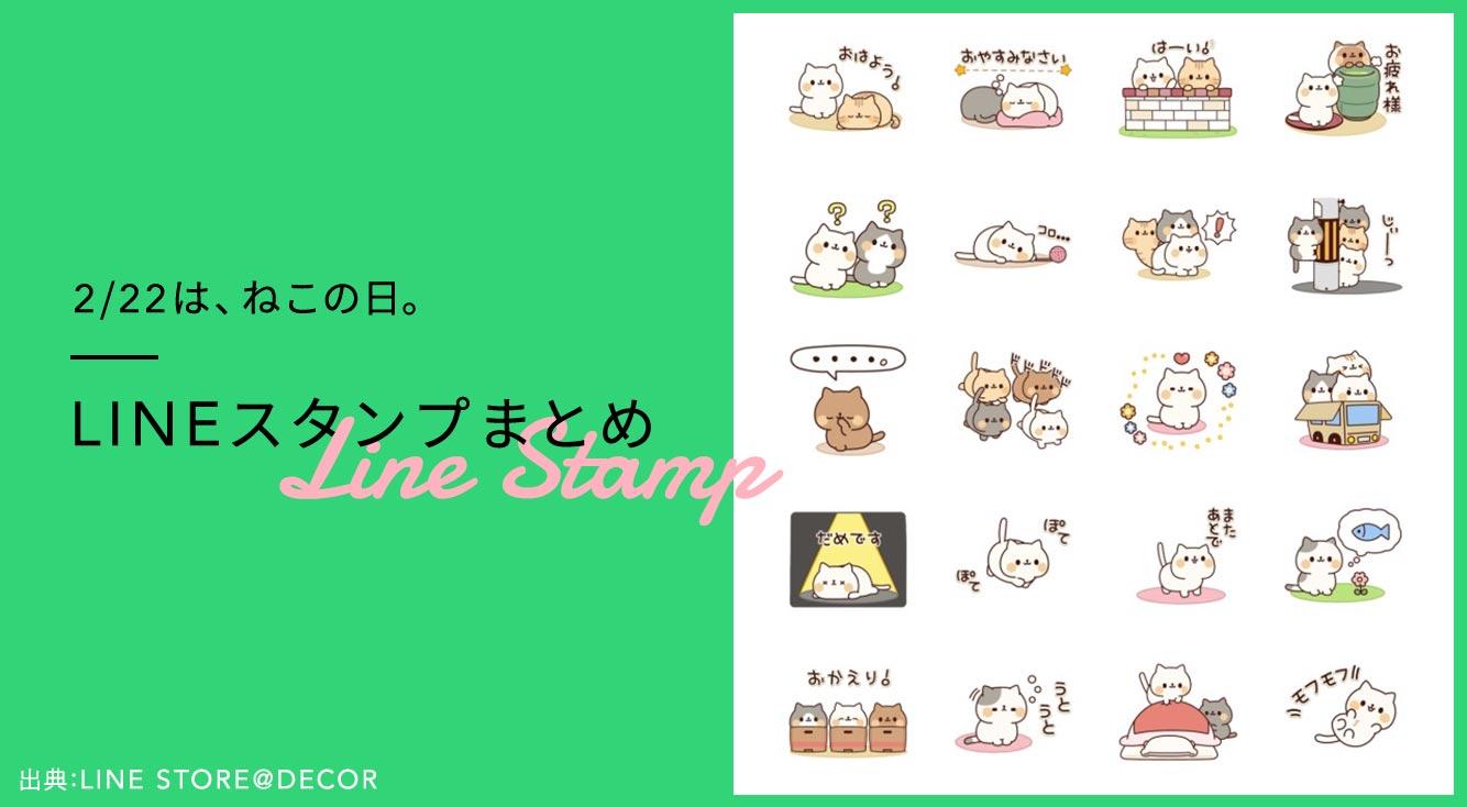 【猫の日】2月22日はみんなで「ねこ」のスタンプを使おう!【LINEスタンプまとめ】