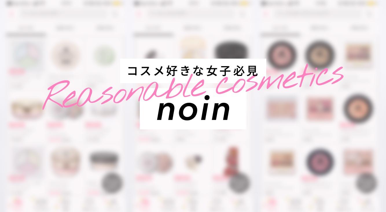 【noin(ノイン)】女子必見♡デパコスが安く買える!分かりやすいメイク動画も見れるアプリ☆
