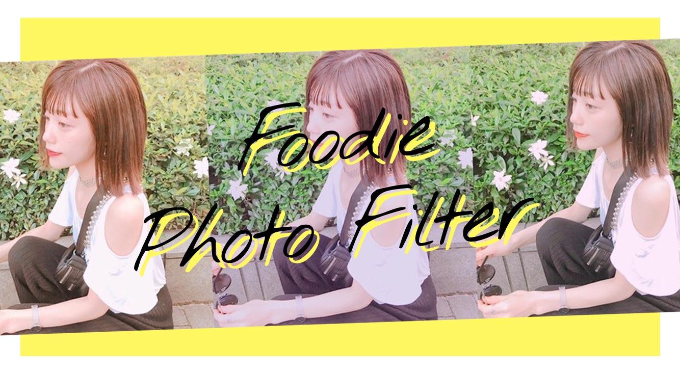 【Foodie】カメラアプリ「Foodie」のフィルター46種類を徹底比較!!