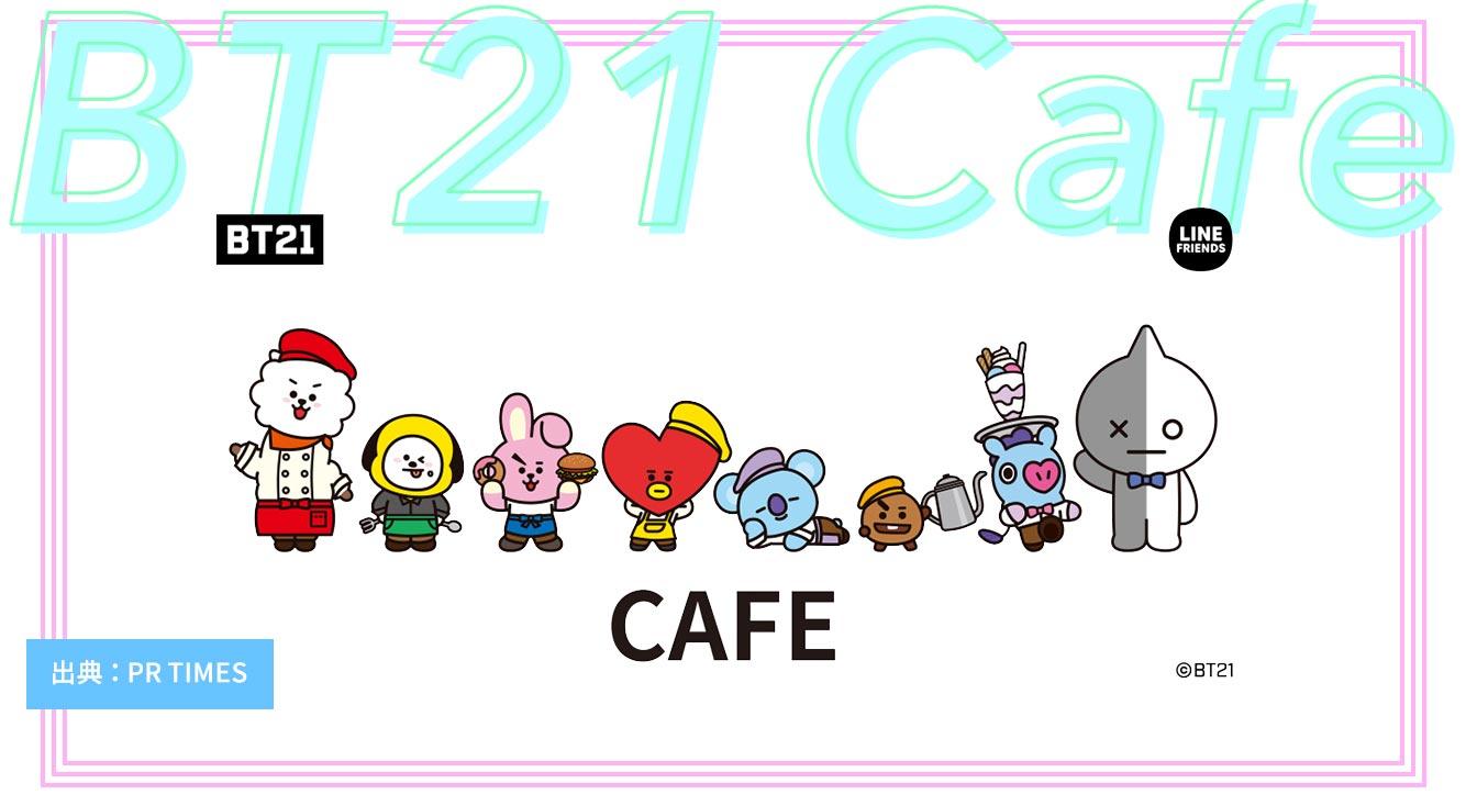 【防弾少年団(BTS)】あの『BT21カフェ』が、国内4都市で期間限定オープン💖