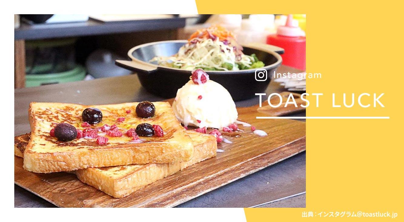 ドロドロチーズの韓国式トーストが原宿で食べられる?『TOAST LUCK(トストゥラ)』!!