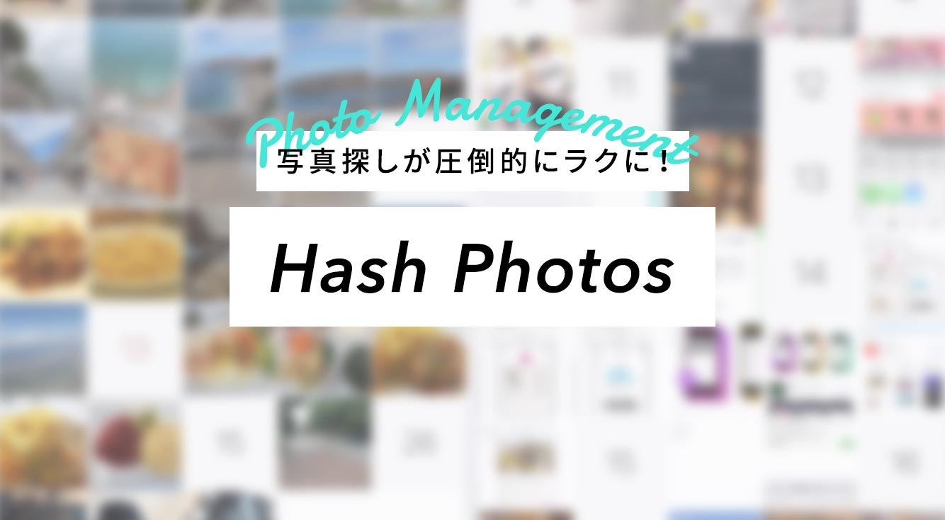 【韓国で大注目】写真にタグをつけてグルーピング!写真探しが圧倒的にラクになる『Hash Photos(ハッシュフォト)』【写真管理】