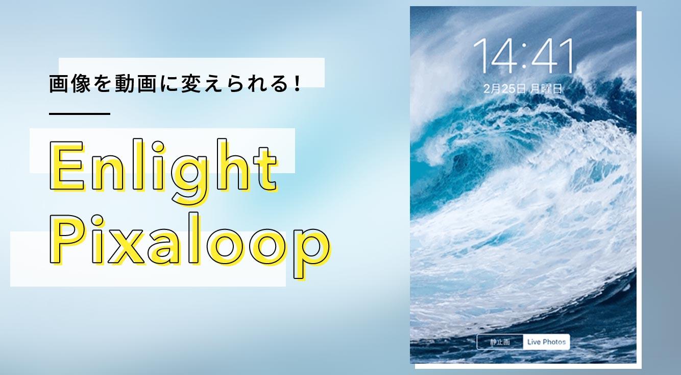 【Enlight Pixaloop】で「一部だけ動く絵」をロック画面にしよう!
