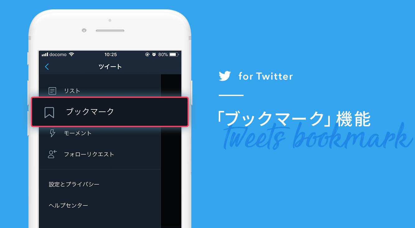 後で読みたいツイートをブックマークしておく方法【Twitter】