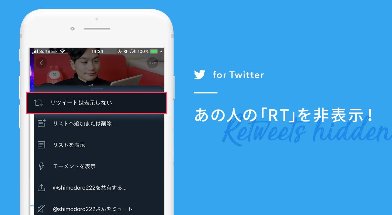 Twitterでフォローしている人のリツイートを消す(非表示)方法【Twitter】
