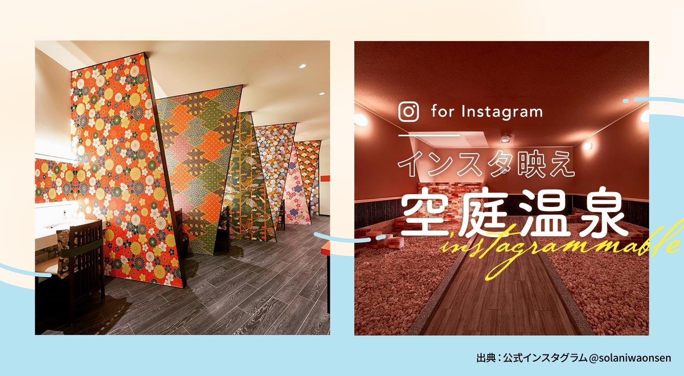 温泉型テーマパーク『空庭温泉 大阪ベイタワー』😊かわいい浴衣も着られるし、インスタ映えスポットもたくさん♨❤