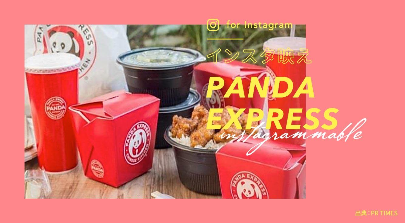 アメリカで大人気!パンダマークがかわいい「PANDA EXPRESS(パンダエクスプレス)」が東京初上陸🐼♡3/12(火)ダイバーシティ東京プラザにオープン!