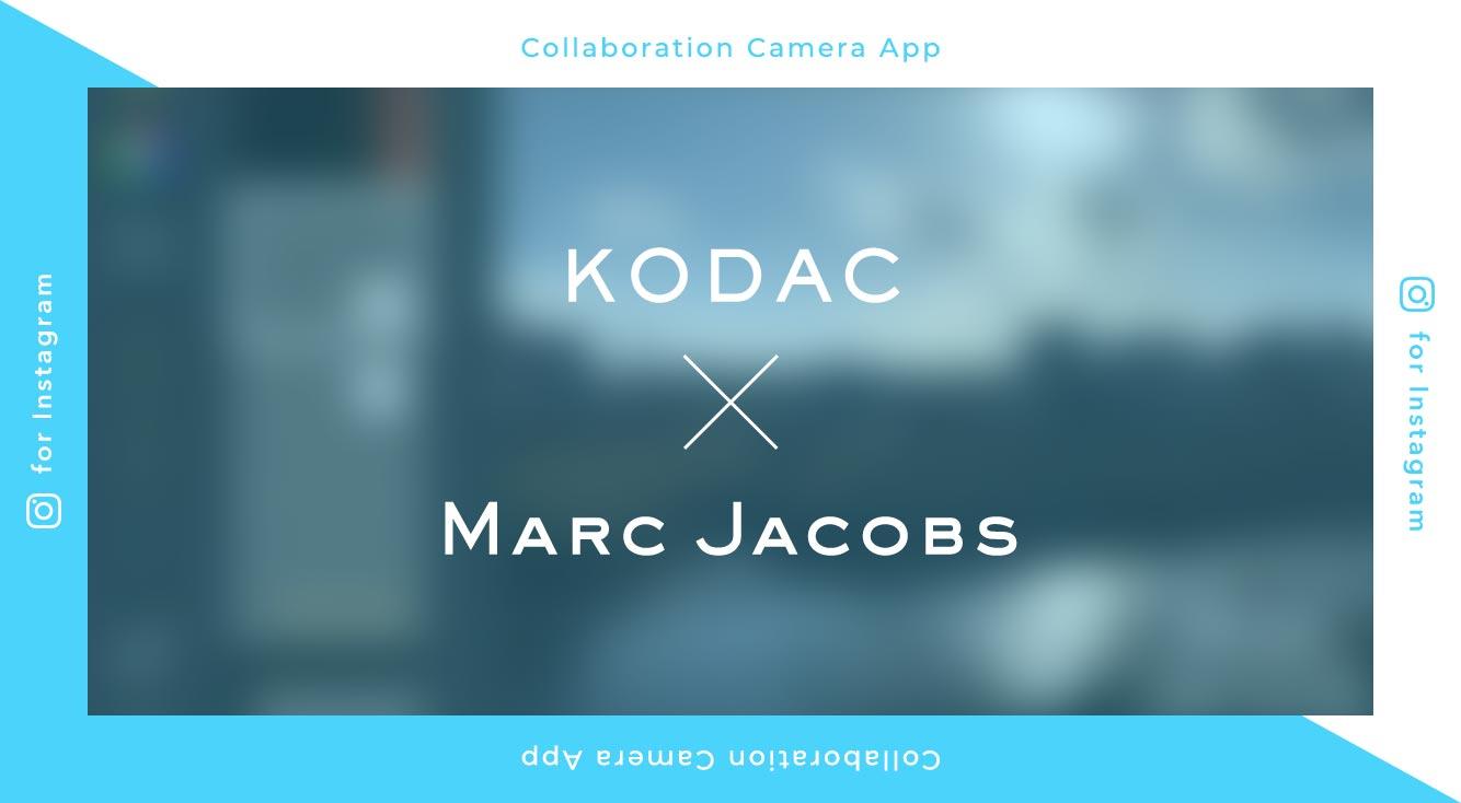 「マーク ジェイコブス」と写真用品メーカーの「コダック」のコラボカメラアプリで、ビンテージフォトを撮ろう!【KODAK X MARC JACOBS】