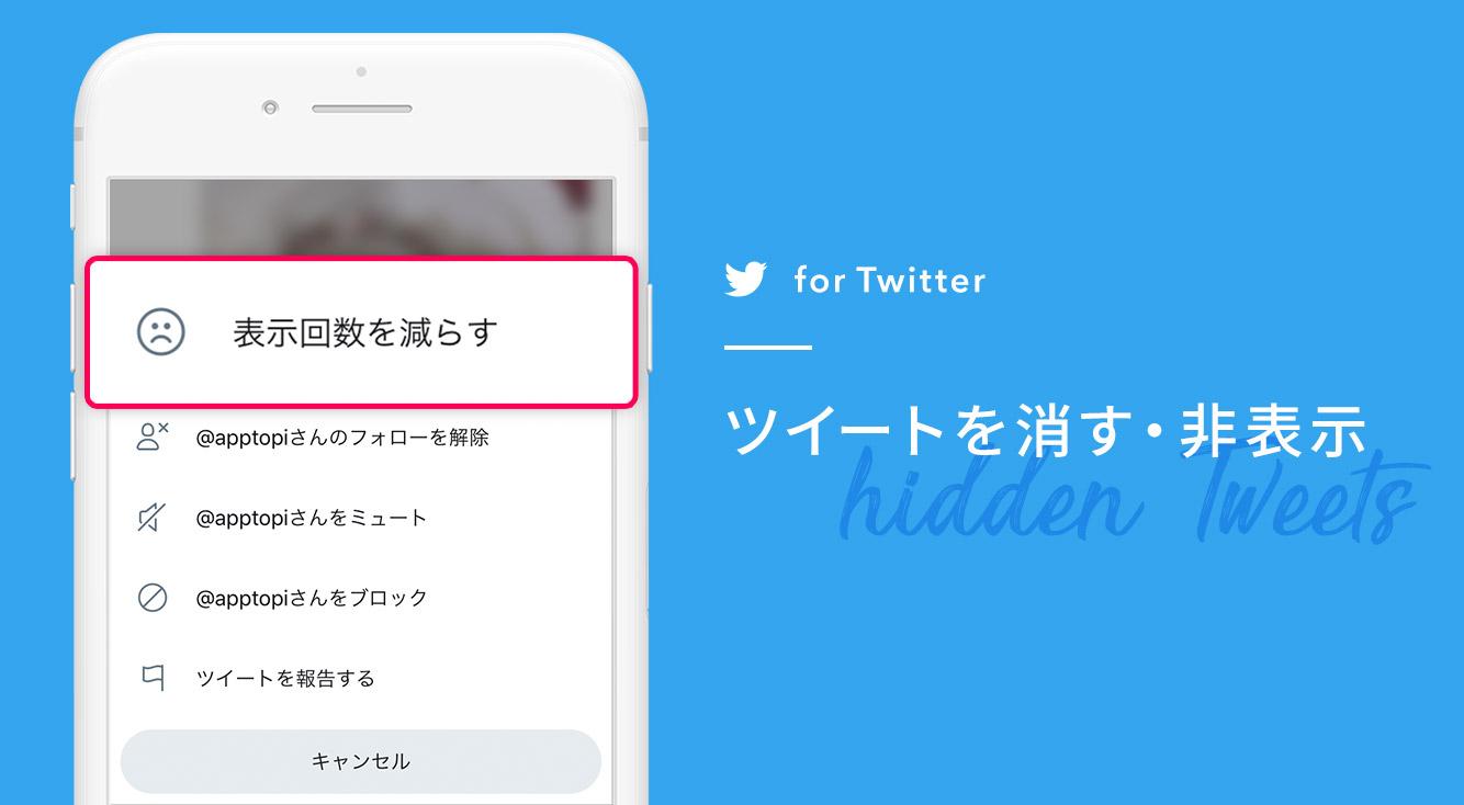 Twitterで「〇〇さんがいいねしました」ツイートを消す・非表示にする方法