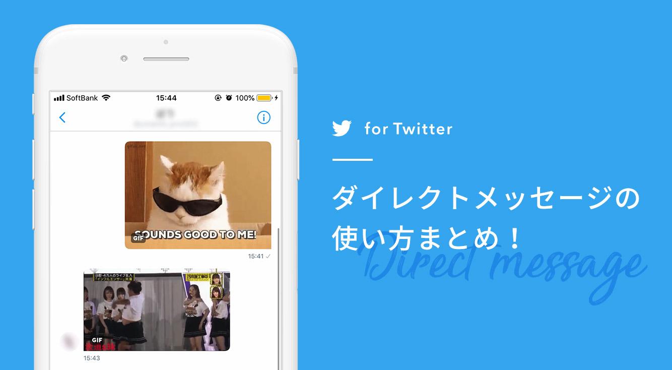 TwitterのDM(ダイレクトメッセージ)の送り方!送信方法や送れる相手などをチェック【Twitter】