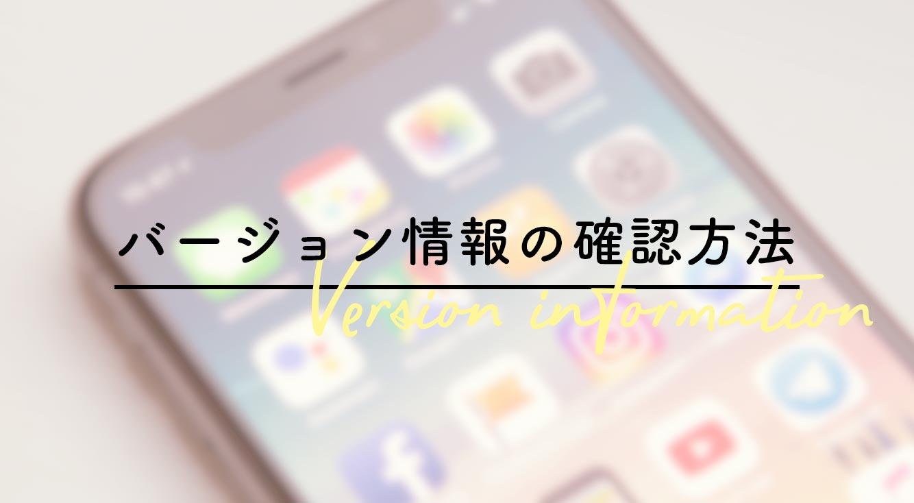 バージョン情報の確認方法を解説!(iPhone/Android)