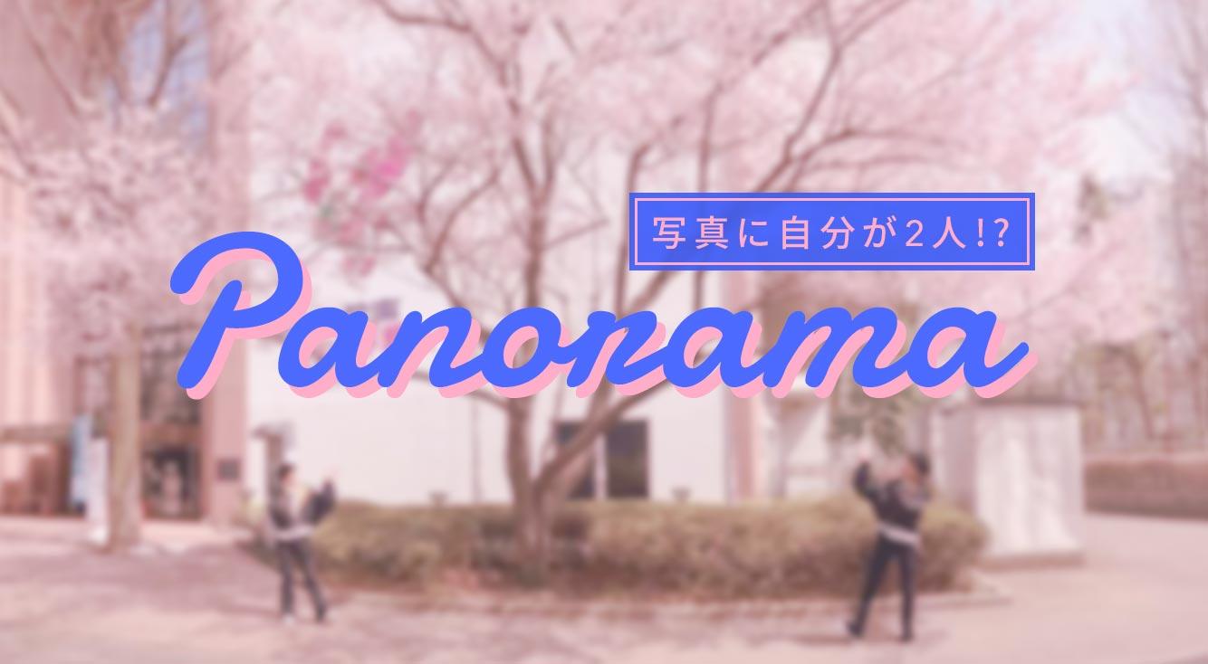 双子コーデじゃないんです♡パノラマ機能で分身写真を撮る方法!