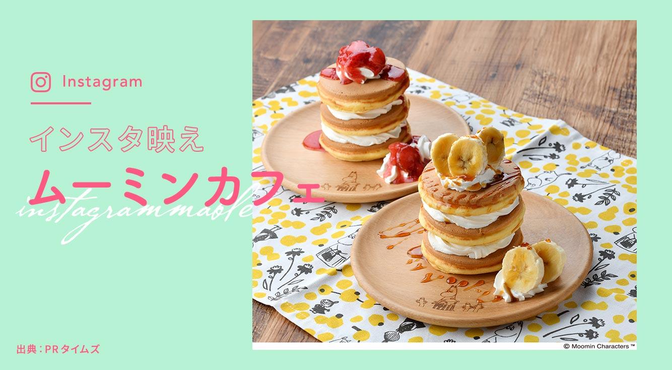 ムーミンカフェで、3種の絶品パンケーキを召し上がれ♡