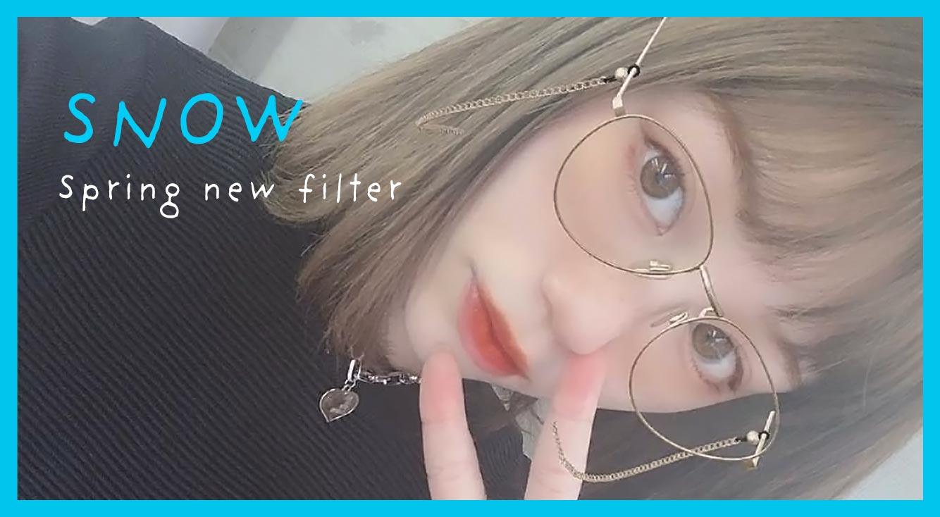 【SNOW】4月♡春の新フィルターが登場!