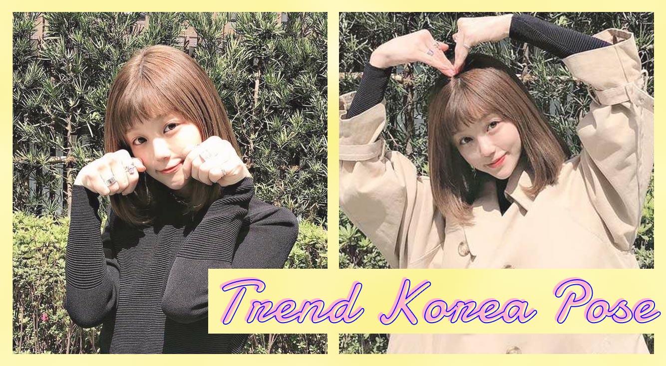 これでキマル!韓国で流行のポーズ7選♡