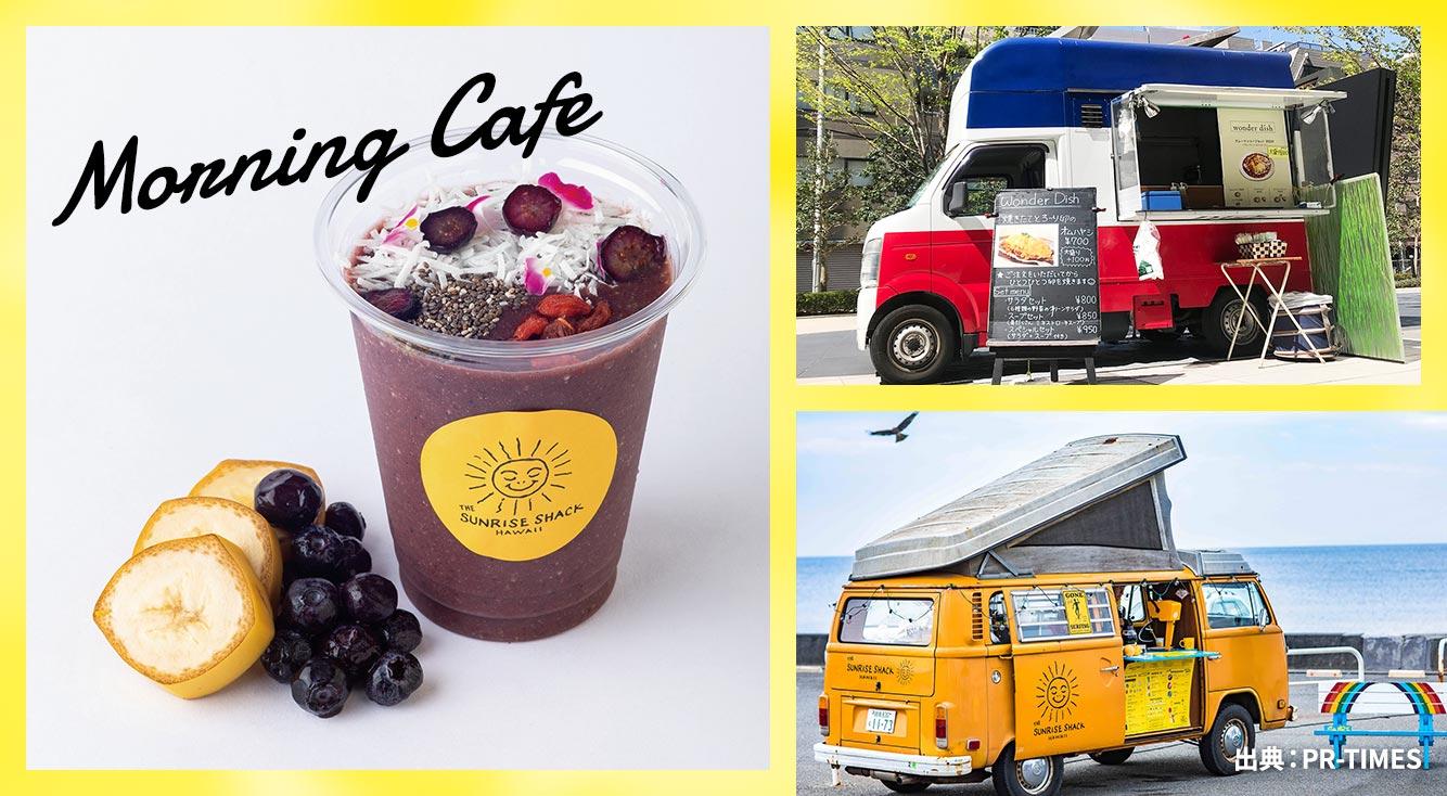 コーヒー好きも驚く!ハワイ発エナジーコーヒーが4月3日から販売開始!!