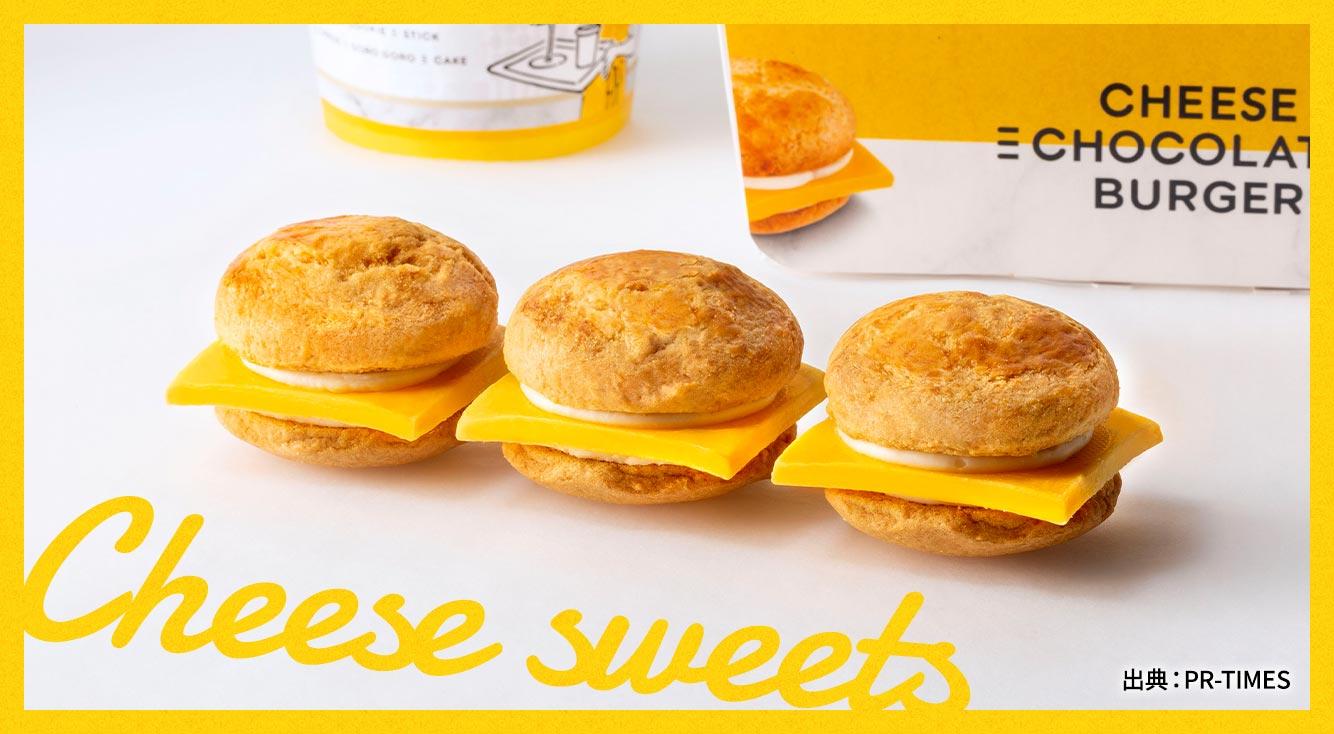 バーガーの形をしたお菓子!?チーズスイーツブランド『マイキャプテンチーズTOKYO』が東京駅に誕生!