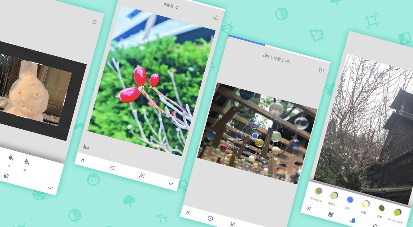 Snapseedの使い方まとめ記事のアイキャッチ