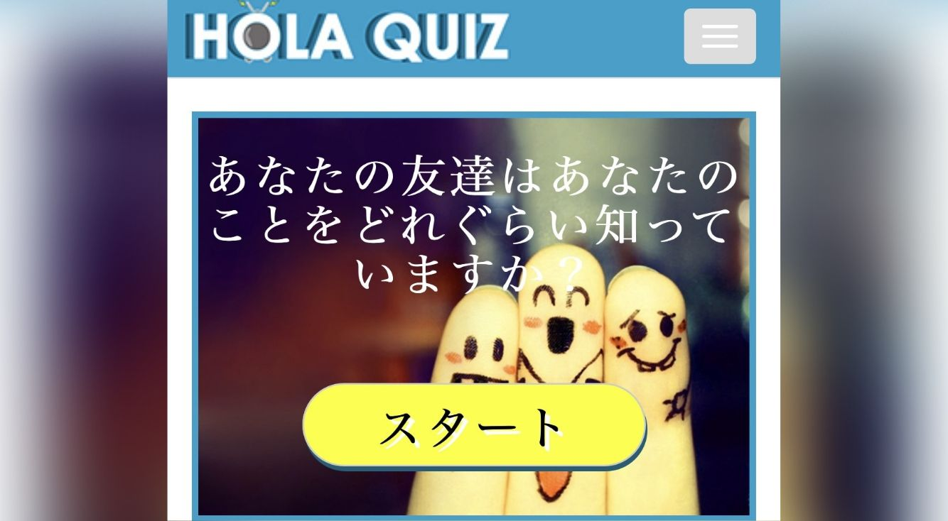 HOLA QUIZ(オラクイズ)私のことを一番知ってる「私マスター」は誰?!