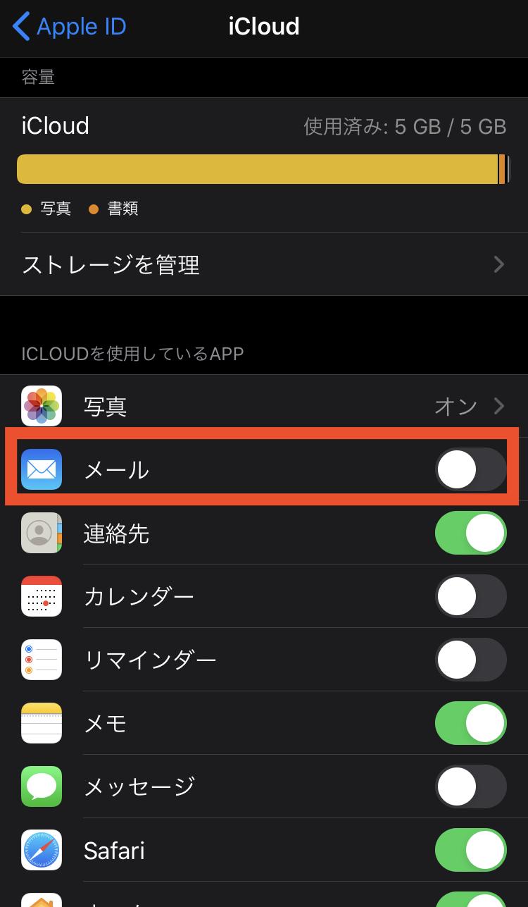 iCloudでバックアップする方法
