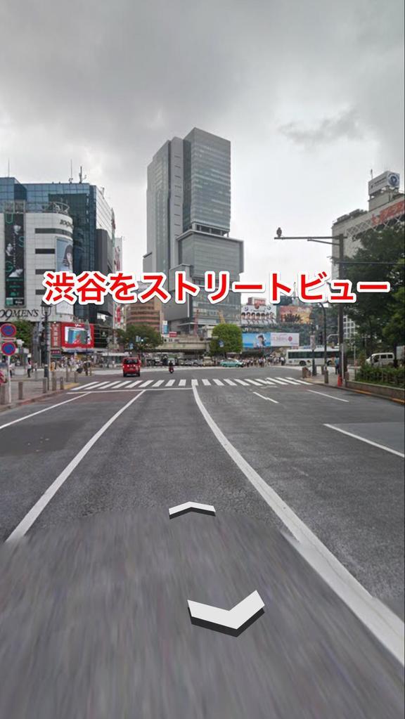 渋谷をGoogleマップのストリートビューで閲覧