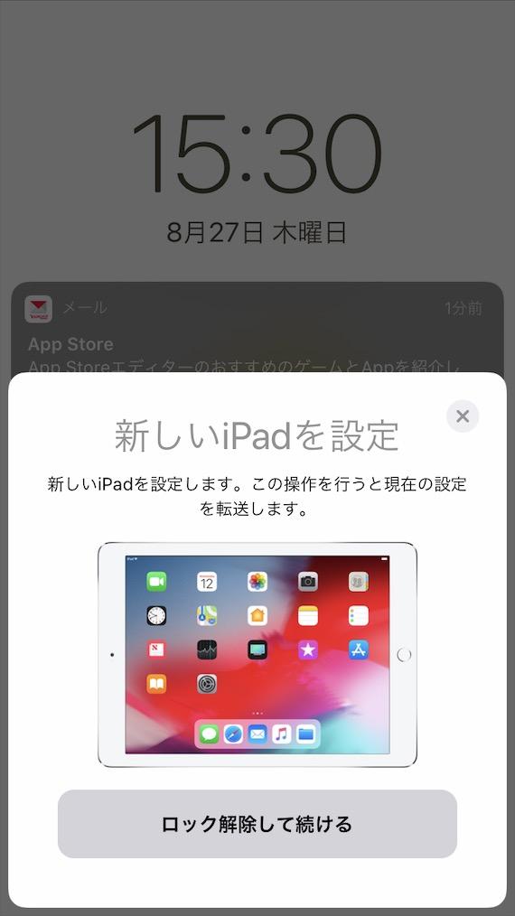 iPhoneとの連動1