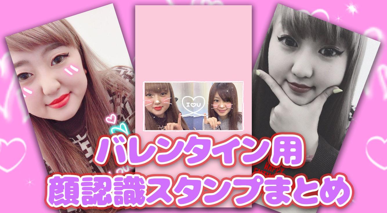 【2018年】恋する乙女必見♡バレンタイン用☆顔認識スタンプまとめ♪