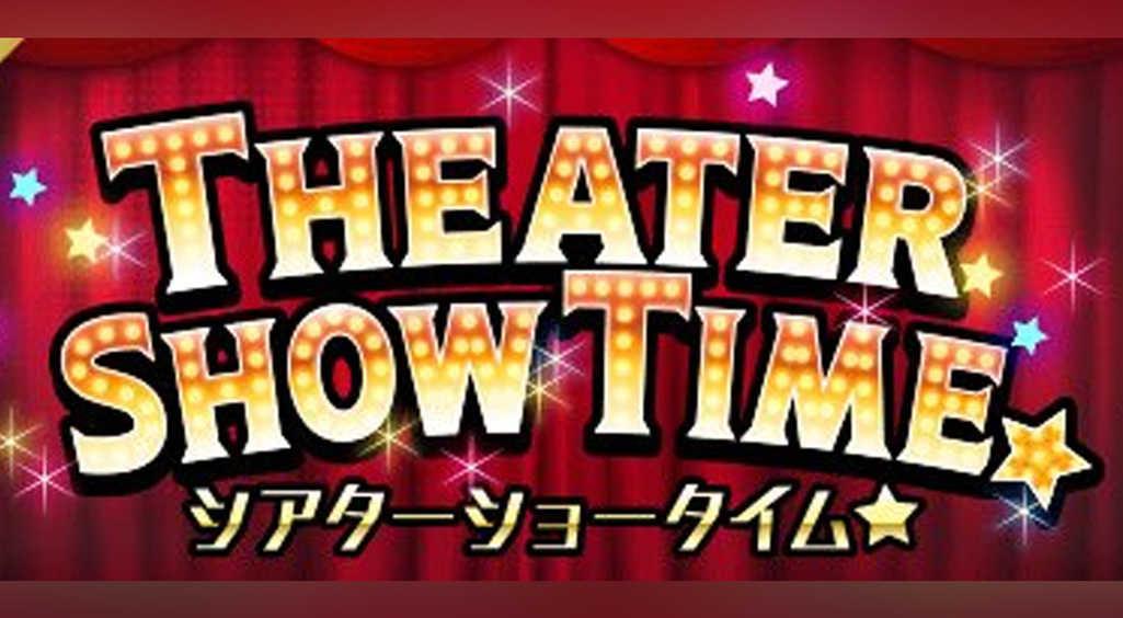 初イベント!「THEATER SHOW TIME☆(シアターショータイム)」開始!!【ミリシタ】
