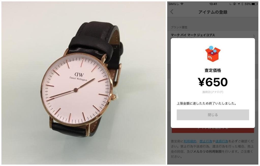 腕時計の査定価格