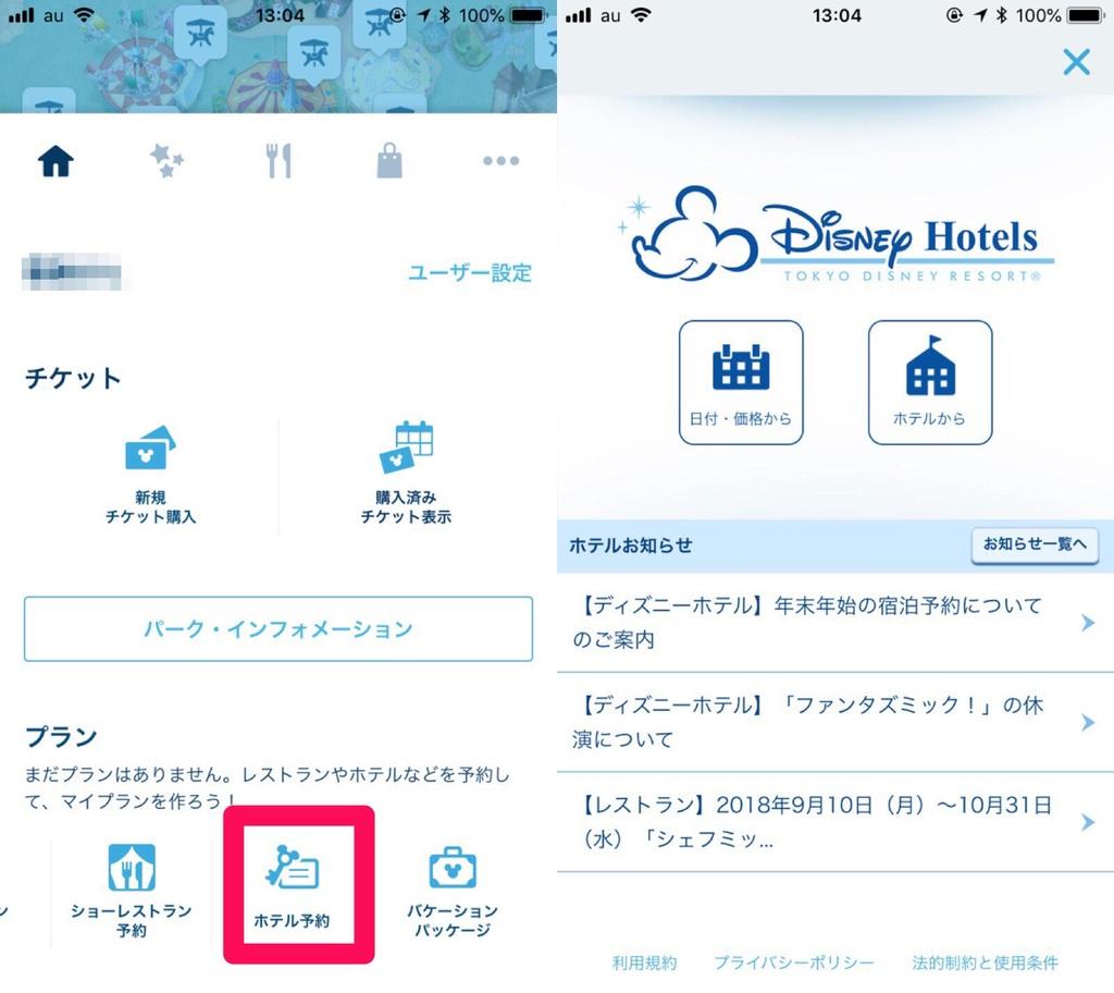 ディズニーリゾート公式アプリ