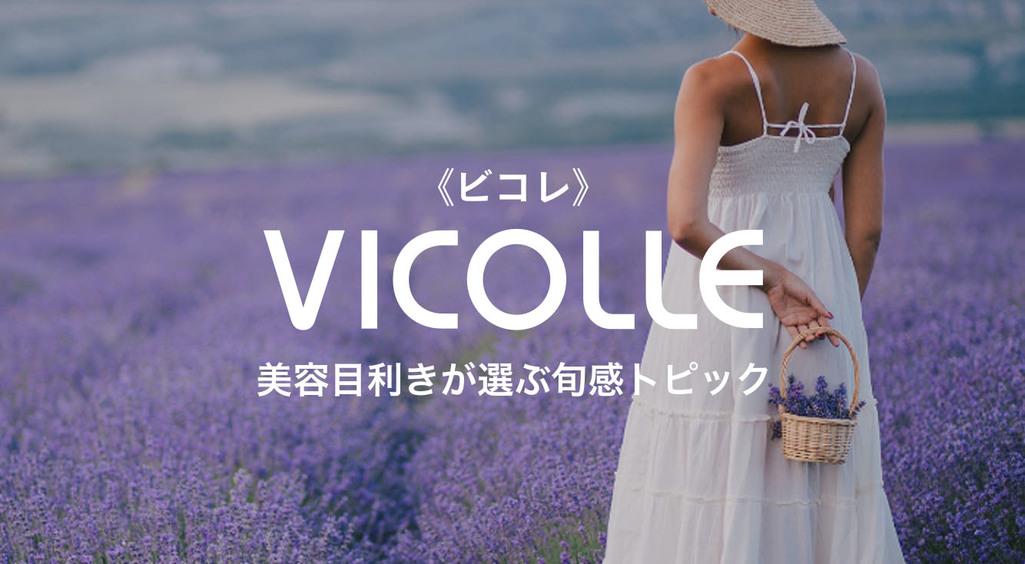 女子のキレイを全力で応援!!頼れる美容キュレーションアプリ【VICOLLE】