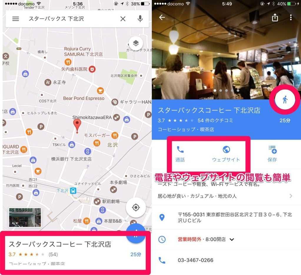 Googleマップでスポットの電話番号やウェブサイトを見る方法