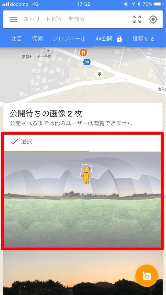 Googleストリートビューで撮影した写真を1枚のパノラマ写真に変換