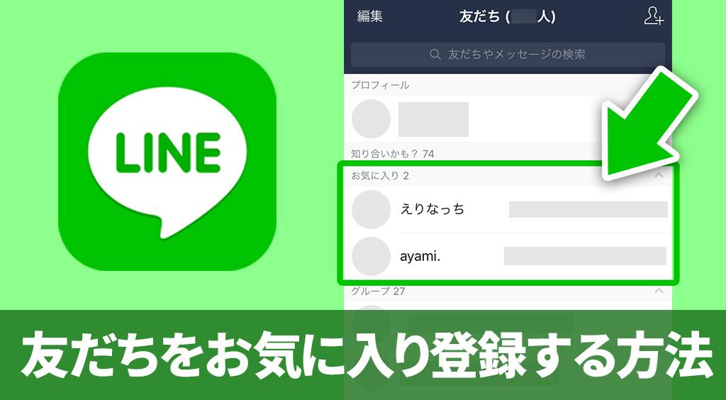 【LINE】の友だちを☆お気に入り☆に登録する方法