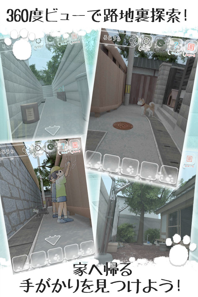 360度視点が新しい感覚のザイザックスの脱出ゲーム