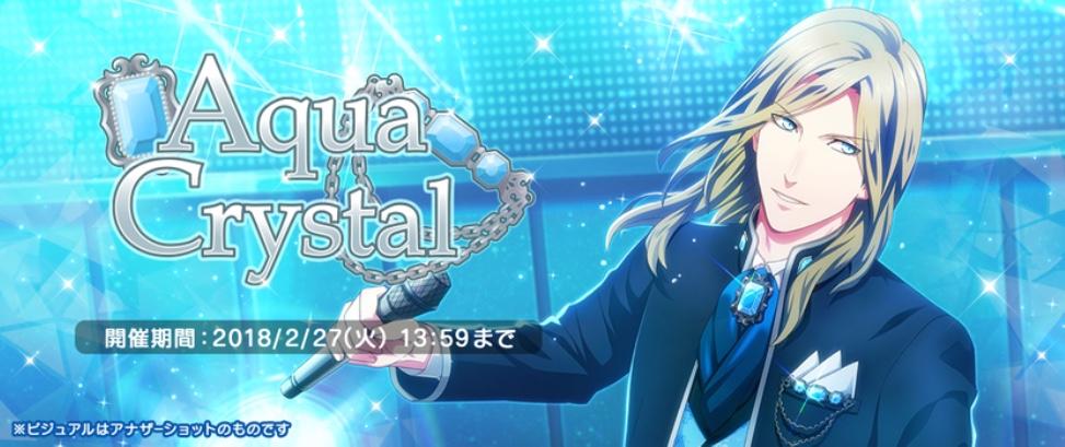 【シャニライ】新イベント「Aqua Crystal」