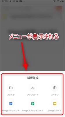 新規作成メニュー