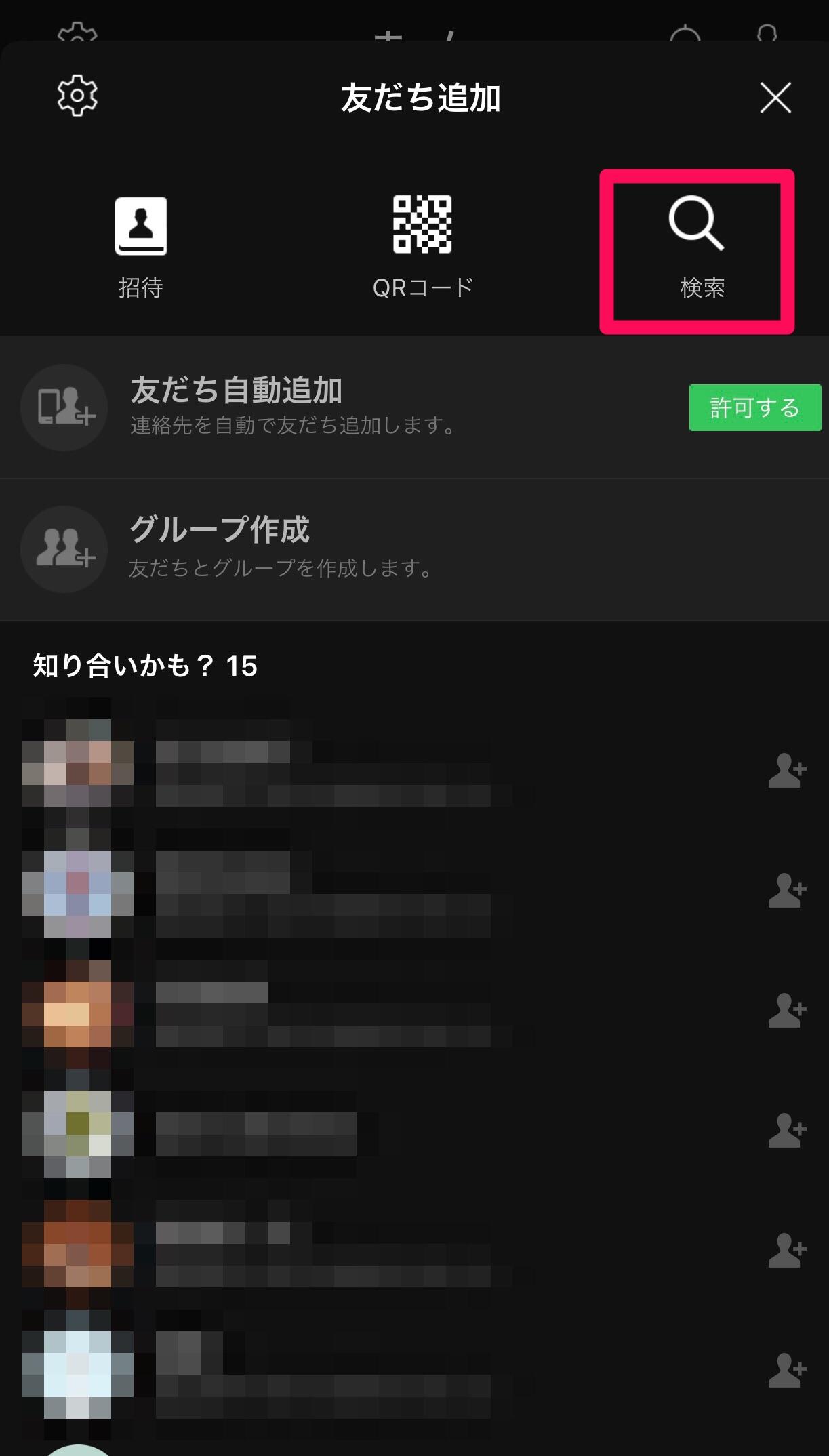 友だち検索2