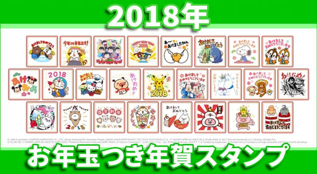 【2018年】おそ松さんやピカチュウなど☆最大100万円のお年玉があたる年賀LINEスタンプ25種