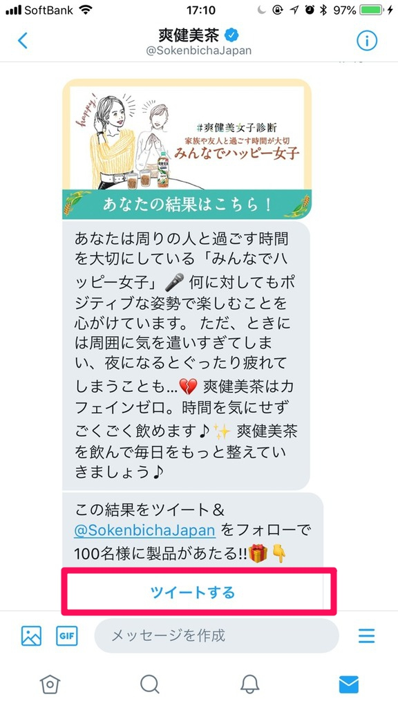 「#爽健美女子診断」の応募方法