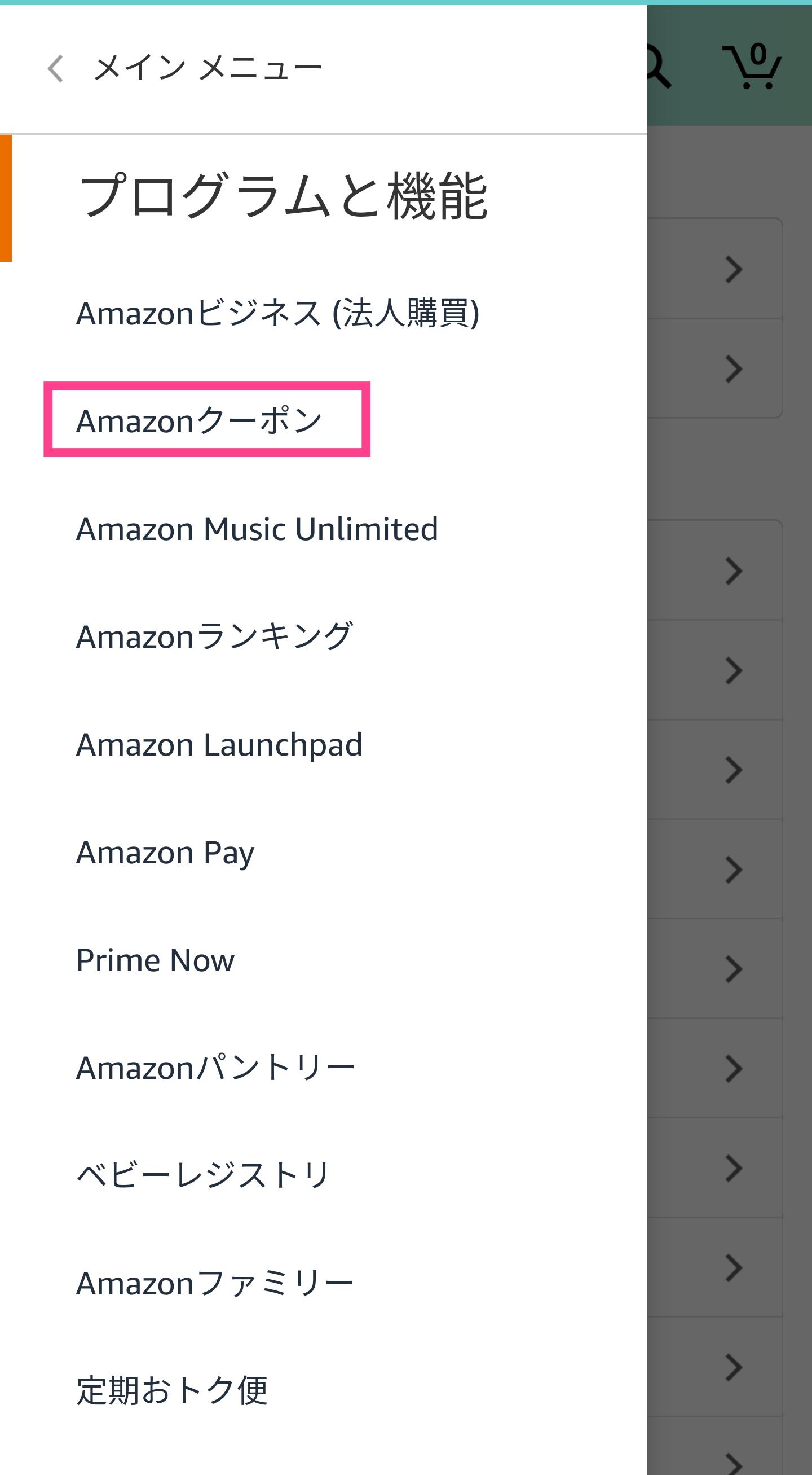 Amazonアプリクーポン