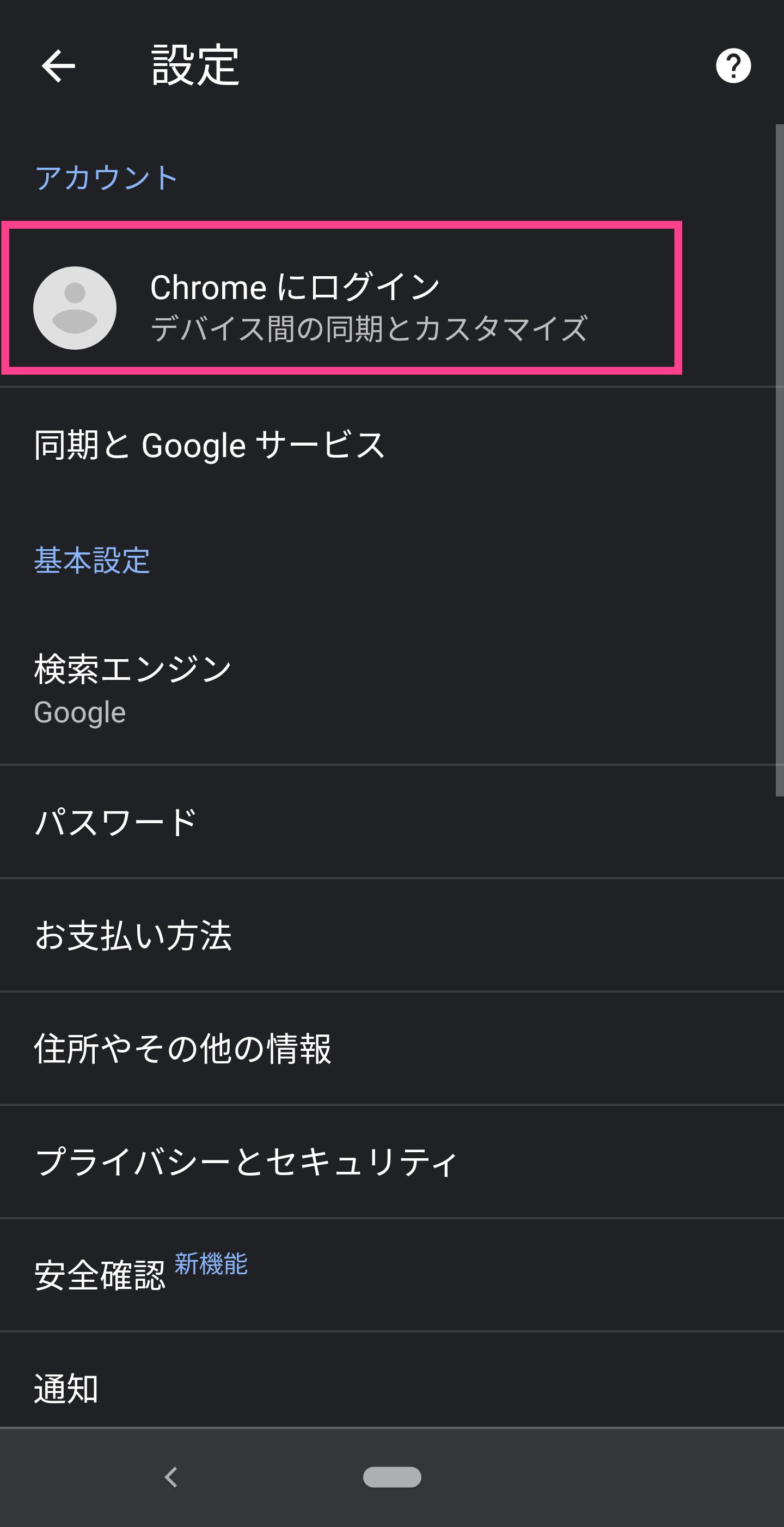 Chromeスマホでログイン
