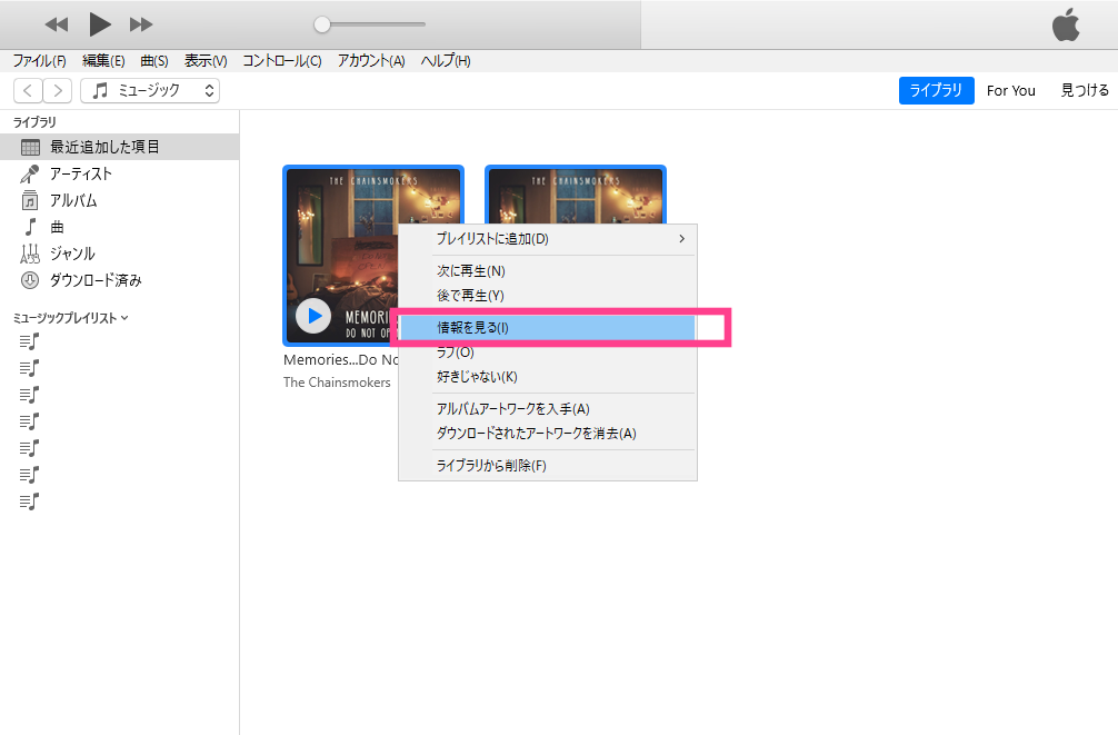 iTunes情報を見る