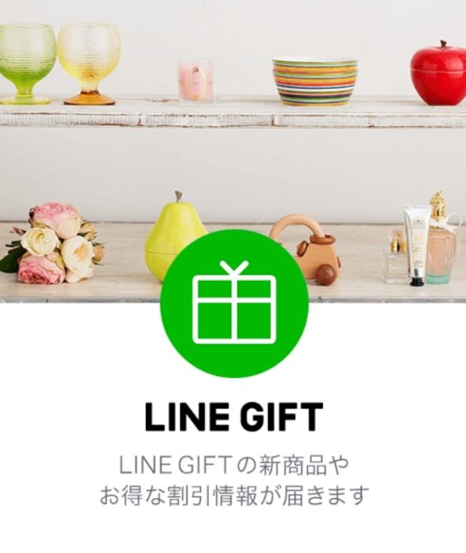 LINEギフト公式アカウント 画像