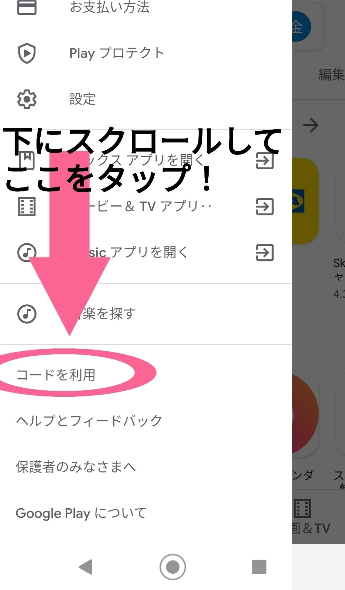 Google Play コードを利用